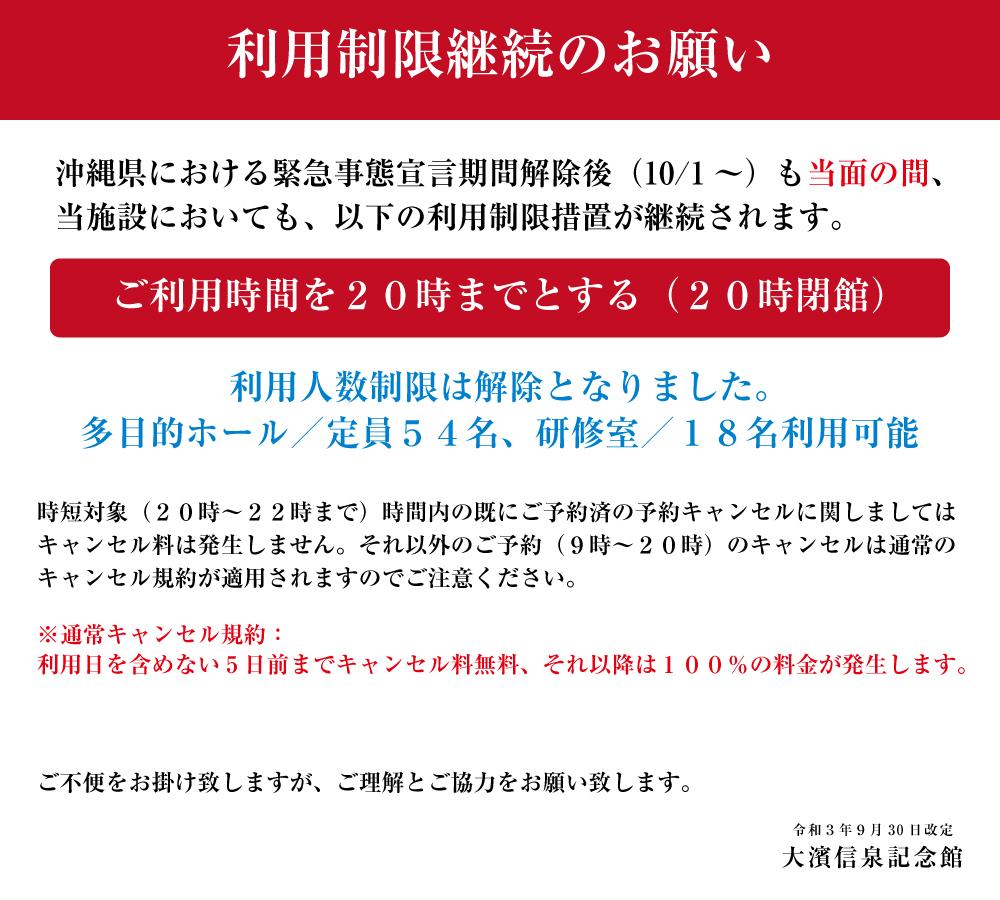 緊急事態宣言延長アナウンス